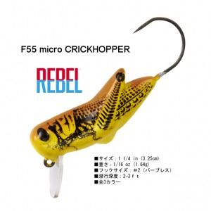 Rebel-Micro-CrickHopper